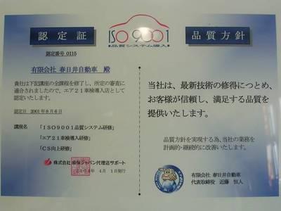 環境マネジメントISO14001も取得!