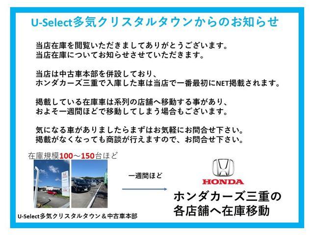 Honda Cars 三重 U-Select 多気クリスタルタウン(1枚目)