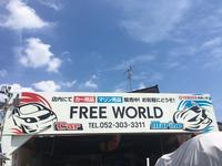 Auto Service FREE WORLD (有)フリーワールド
