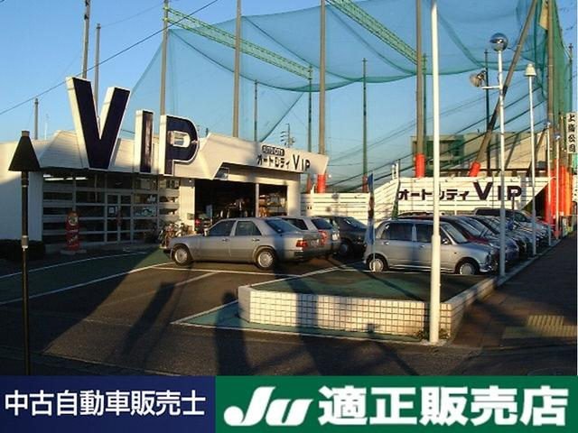 (株)オートシティ・VIP