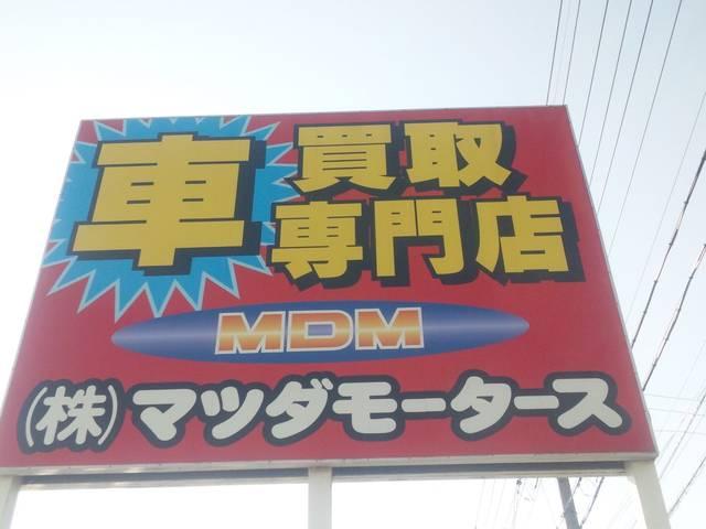 株式会社マツダモータース(1枚目)