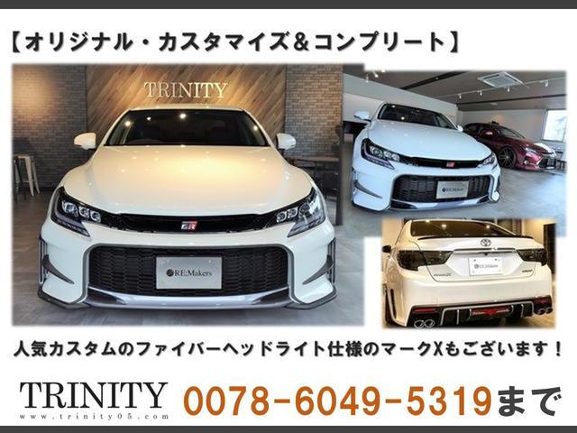 トリニティ(株)コンシークエンス 新車&中古車フルオーダー式コンプリートカー専門店(2枚目)