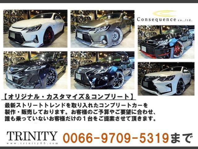 トリニティ(株)コンシークエンス 新車&中古車フルオーダー式コンプリートカー専門店(3枚目)