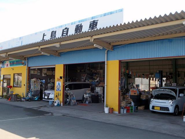 上島自動車