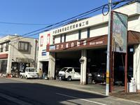 (有)大塚自動車