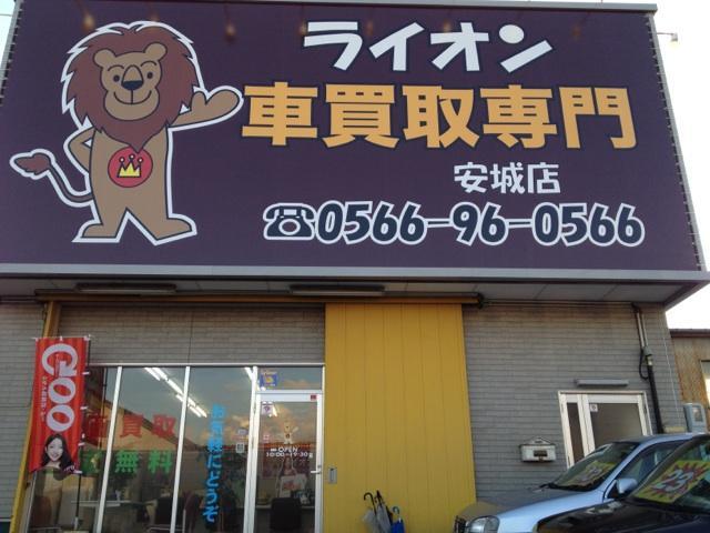 ライオン安城店(2枚目)