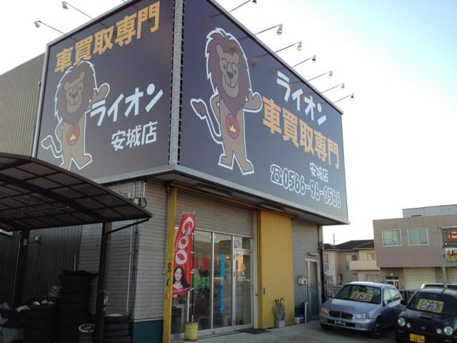 ライオン安城店(3枚目)