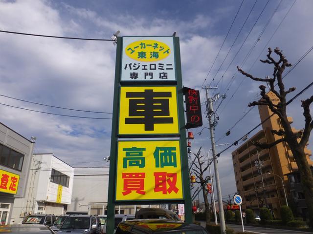 ユーカーネット東海 パジェロミニ専門店 (5枚目)