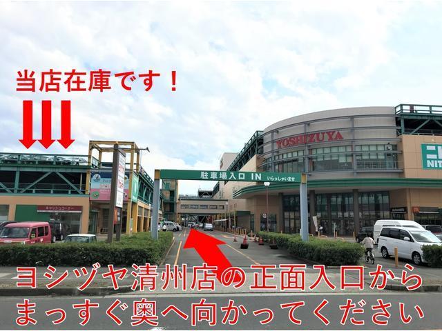 マッハ車検ヨシヅヤ清洲店 (株)三和サービス(2枚目)