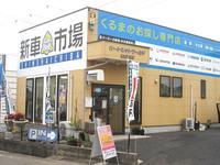 車のお探し専門店 名古屋北店 (有)オートネットワールド