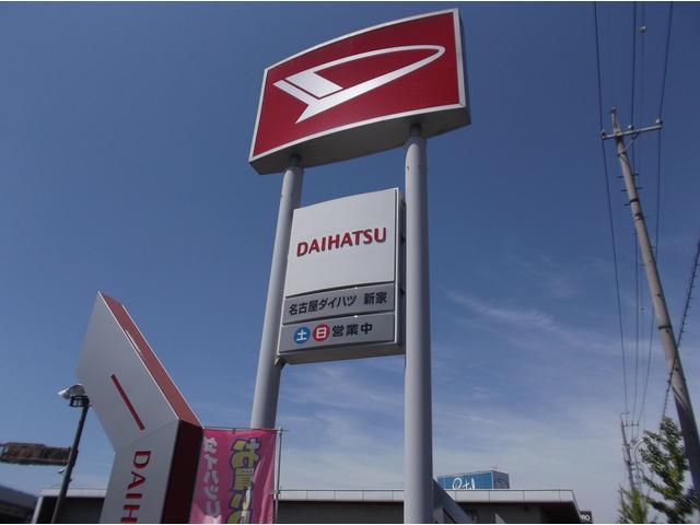 愛知ダイハツ株式会社(旧名古屋ダイハツ(株))U-CAR新家(1枚目)