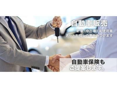 自動車保険の加盟もお任せ!