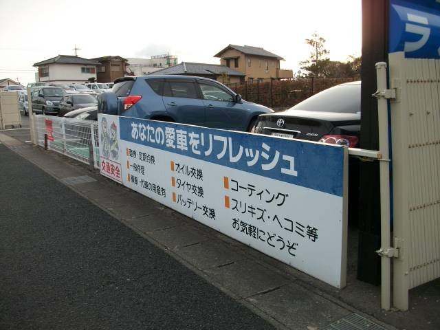お車に関する様々なサービスを提供!