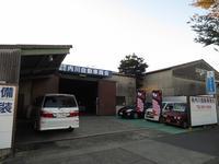 内川自動車商会