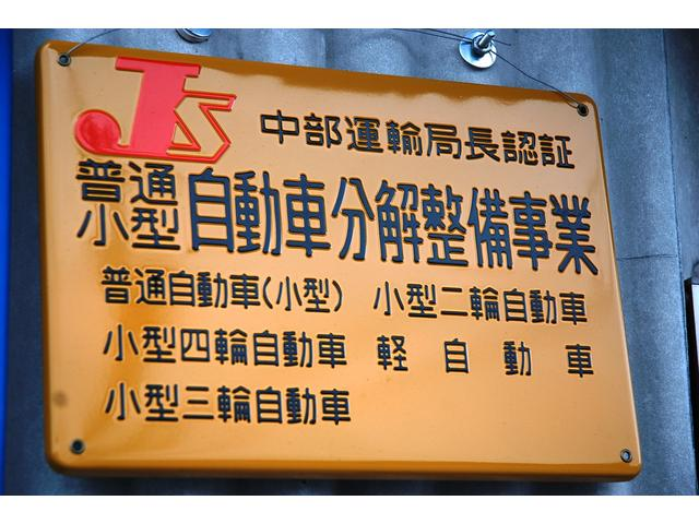 中部運輸局認証工場です。認証番号岐第6695号