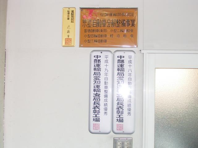 (株)都築自動車 (旧 長谷川オート) 車検/修理工場 新車/中古車販売