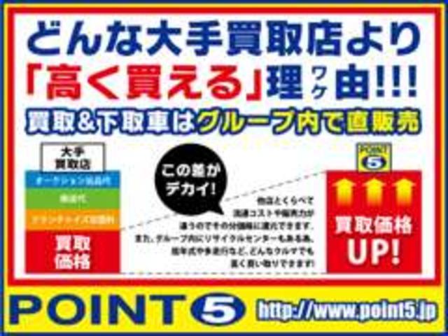ポイント5 津店(2枚目)