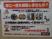 WAKO'S フュ-エルワン 燃料添加剤 体感できる!