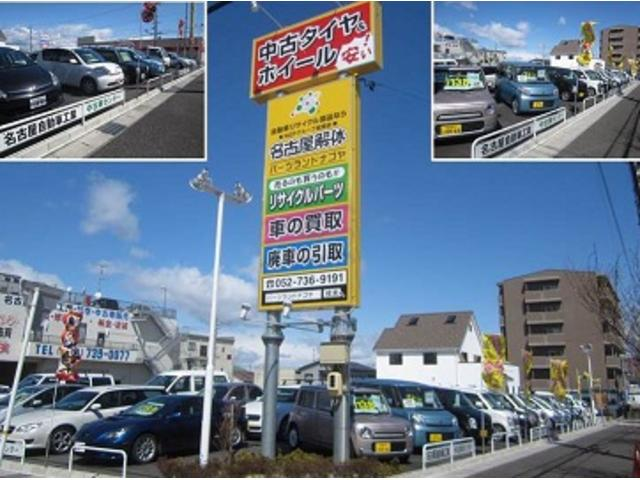 有限会社 名古屋自動車工業