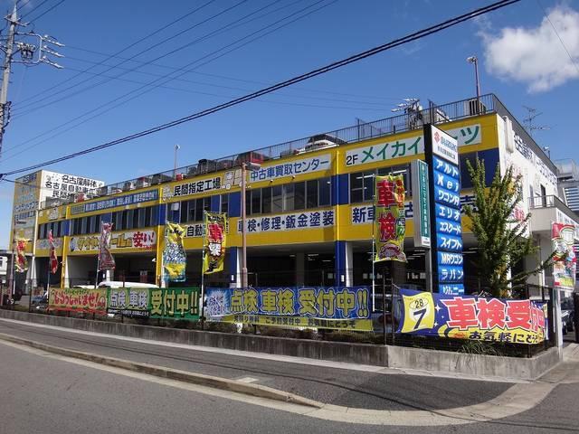 店舗外観。修理部門、パーツ販売部門、自動車リサイクル部門。