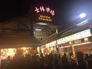 社員旅行 台湾