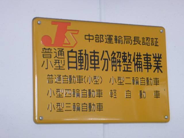 中部運輸支局の認証工場に登録されております。