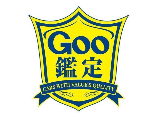 安心の状態表記がされております、GOO認定車両のみを展示しております。