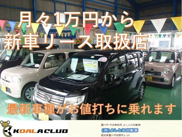 (有)よしとみ自動車 自社整備工場完備・全車保証付販売(2枚目)