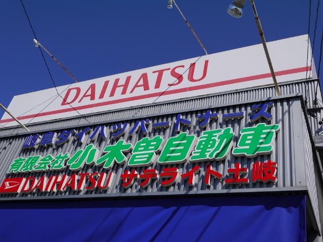 岐阜ダイハツパートナーズ サテライト土岐店です。お気軽にご来店下さい!