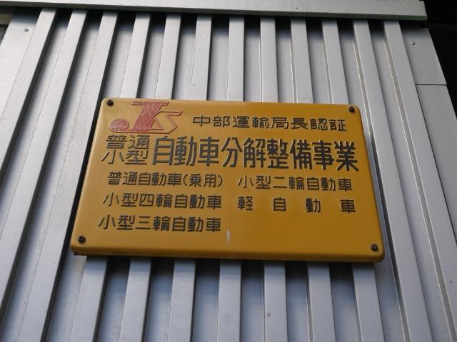 運輸局認証工場を取得しております。分解整備もおまかせ下さい!