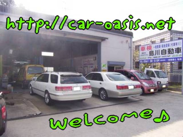 お車の事なら東郷町の島川自動車にお任せください!