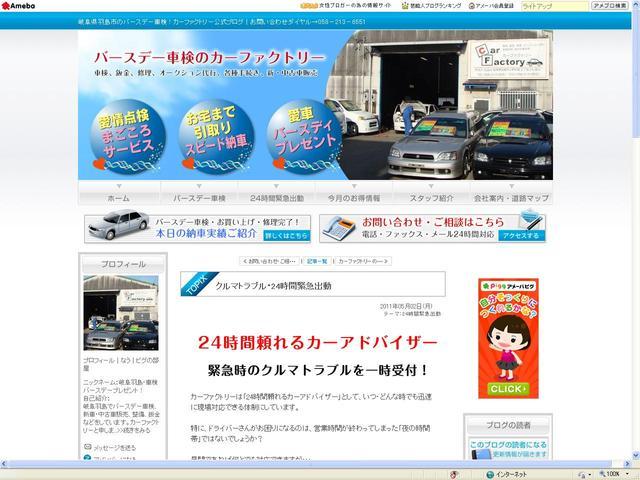 Carfactory羽島店 カーファクトリー羽島店(3枚目)