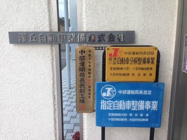 中部運輸局認証・指定工場です!