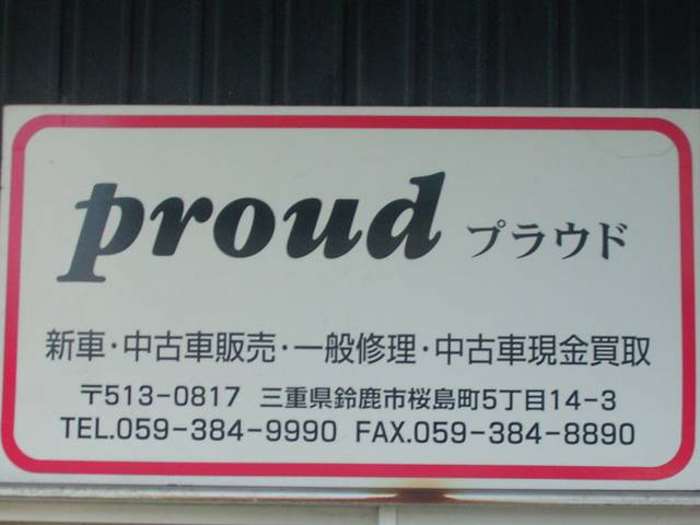 proud プラウド