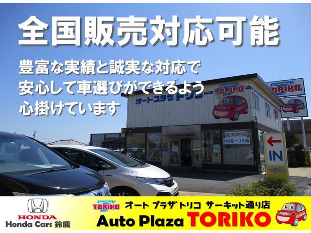 オートプラザトリコ サーキット通り店 株式会社ホンダプリモトリコ(1枚目)