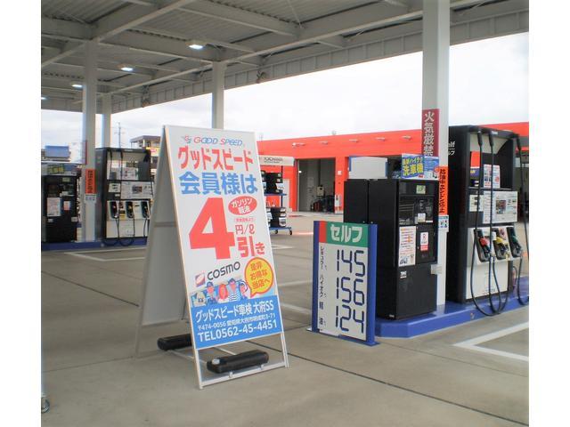 グッドスピード会員様はガソリンが店頭価格よりお安くなります、詳しくはスタッフまで