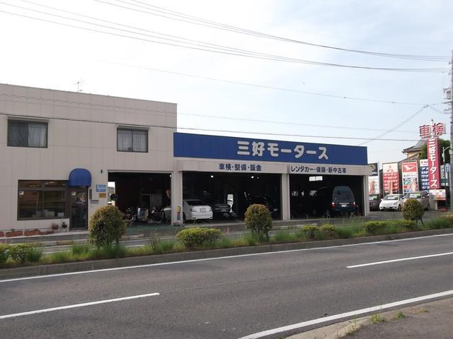 (株)三好モータース