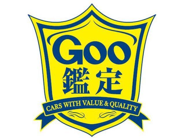 ★安心のGoo鑑定加盟店です!!