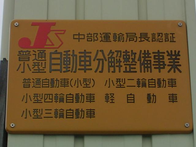 株式会社オートウイング S2000専門店