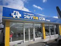 クルマ買取.COM 江南店