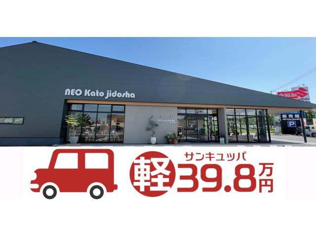 軽自動車39.8万円専門店 (株)NEOカトウ自動車