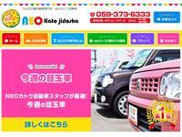 軽自動車専門店 NEOカトウ自動車