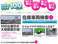 ネッツトヨタ名古屋 U−Carプラザ100 一宮インター店