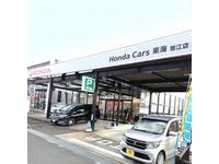 ホンダカーズ東海 蟹江店