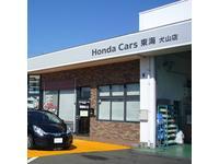 ホンダカーズ東海 犬山店