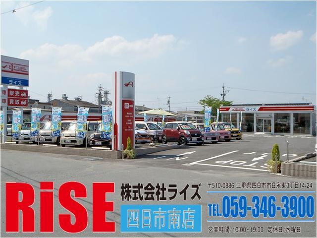 RiSE 四日市南店 株式会社 ライズ