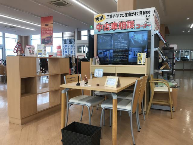 三重ダイハツ販売(株) 松阪船江店(5枚目)