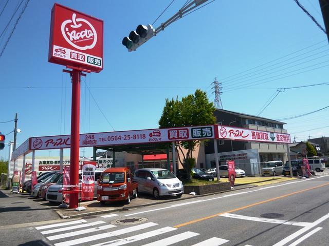 アップル248岡崎店