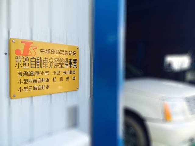 国の認可を受けた認証工場完備【愛第8972号】