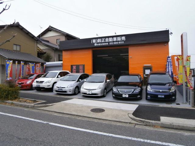 (有)鈴正自動車販売